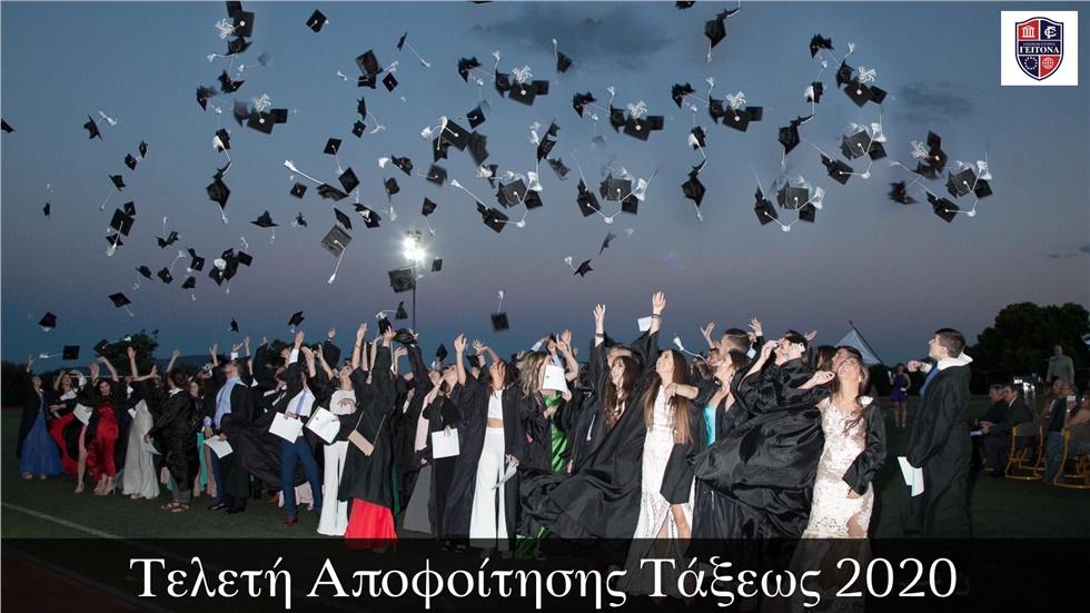 Events | Τελετή Αποφοίτησης Τάξεως 2020 - Εκπαιδευτήρια Γείτονα