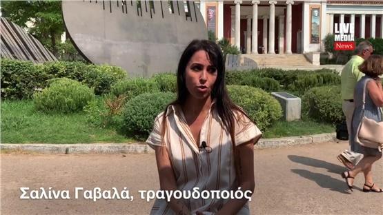 Η τραγουδοποιός Σαλίνα Γαβαλά μιλά για την «Όμορφη πόλη» του...
