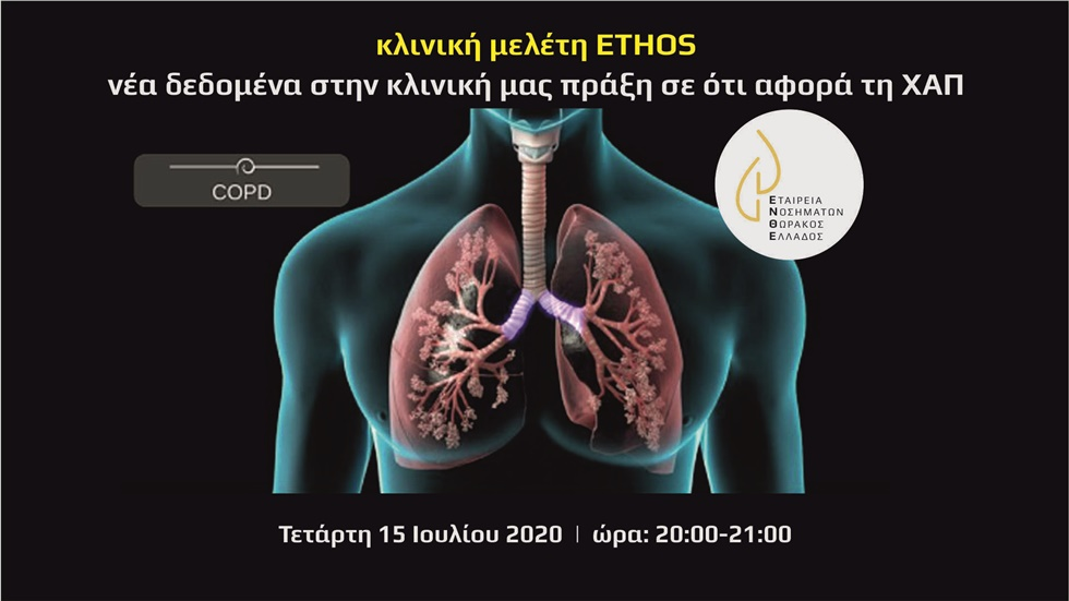 Congresses | Κλινική Μελέτη ETHOS: Νέα δεδομένα στην κλινική μας πράξη σε ότι αφορά τη ΧΑΠ