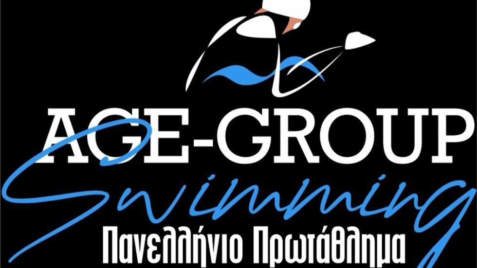 Πανελλήνιο πρωτάθλημα κολύμβησης κατηγοριών 2020
