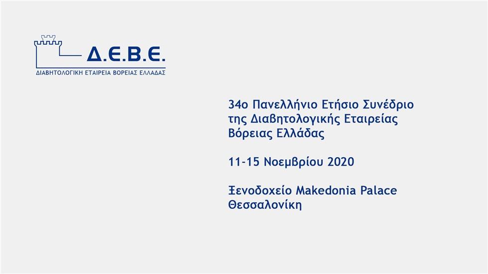 34o Πανελλήνιο Ετήσιο Συνέδριο της Διαβητολογικής Εταιρείας Βόρειας...