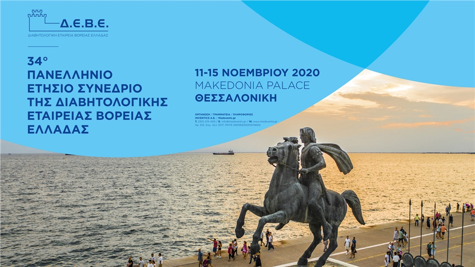 Congresses | 34o Πανελλήνιο Ετήσιο Συνέδριο της Διαβητολογικής Εταιρείας Βόρειας Ελλάδας