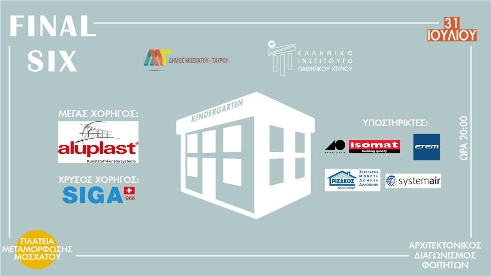 Events | Εκδήλωση απονομής των βραβείων του φοιτητικού διαγωνισμού για τον σχεδιασμό του πρώτου νηπιαγωγείου στην Ελλάδα, σύμφωνα με το πρότυπο του Παθητικού Κτιρίου