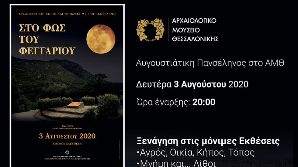 Η σονάτα του Σεληνόφωτος στην αρχαία Μίεζα και «μουσική χωρίς σύνορα» στους βασιλικούς τάφους των Αιγών