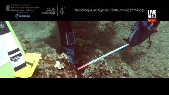Τεχνικές Επιστημονικής Κατάδυσης  από το ΕΚΠΑ   Μεθοδολογία και...