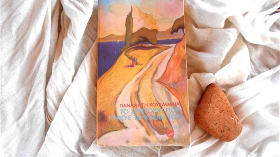 Παναγιώτη Κουσαθανά ΤΟ ΣΕΝΤΟΥΚΙ ΠΟΥ ΓΥΡΕΥΕ ΤΟ ΚΛΕΙΔΙ ΤΟΥ «Ένα βιβλίο, ένα μικρό ζεστό βιβλίο»