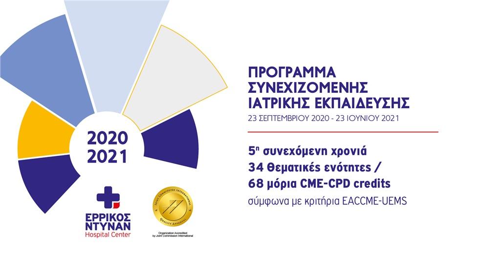 Μοριοδοτούμενα Εκπαιδευτικά Σεμινάρια Ερρίκος Ντυνάν 2020 - 2021