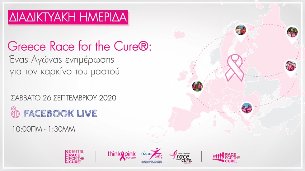 Greece Race for the Cure® 2020: Ένας Αγώνας ενημέρωσης για τον...