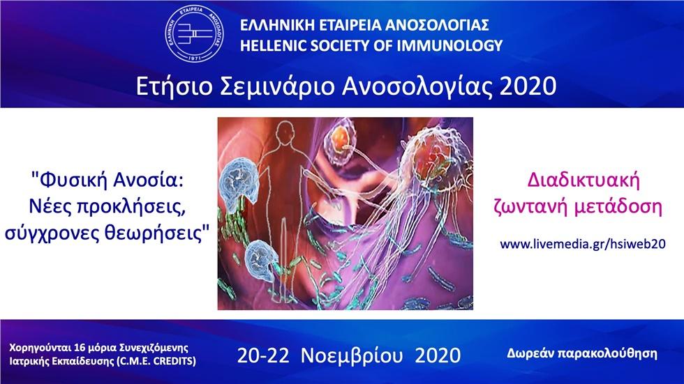 Ετήσιο Σεμινάριο Ανοσολογίας 2020
