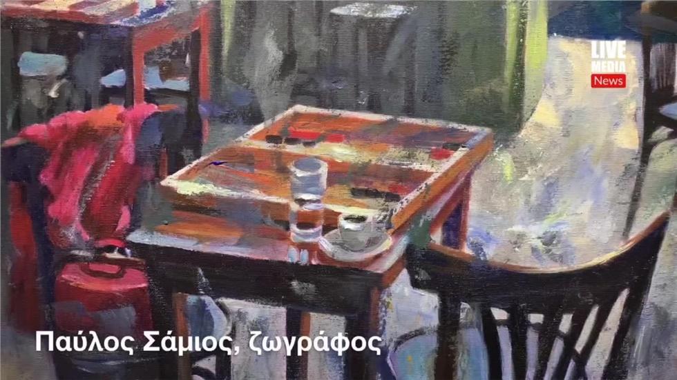 Αθηναϊκά και παριζιάνικα «καφενεία» του Σάμιου