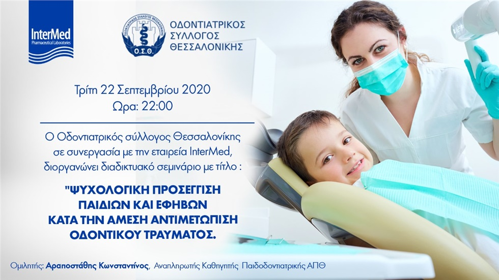 Courses | Ψυχολογική προσέγγιση παιδιών και εφήβων κατά την άμεση αντιμετώπιση οδοντικού τραύματος.