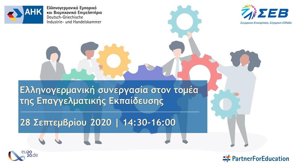 Ελληνογερμανική συνεργασία στον τομέα της επαγγελματικής εκπαίδευσης