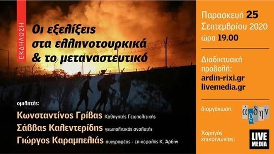 Οι εξελίξεις στα ελληνοτουρκικά και το μεταναστευτικό  Το Άρδην...