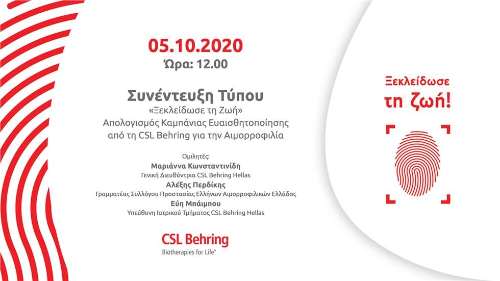 Συνέντευξη Τύπου CSL Behring