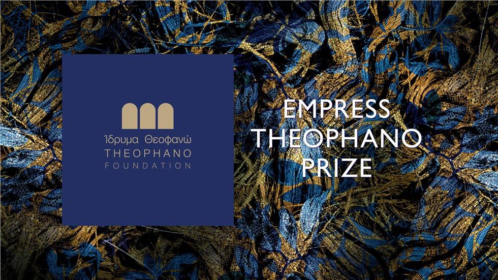 Events | Τελετή απονομής του νέου Ευρωπαϊκού Βραβείου «Αυτοκράτειρα Θεοφανώ»