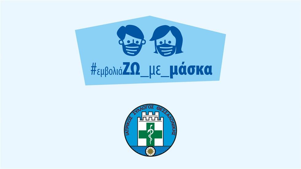 Ιατρικός Σύλλογος Θεσσαλονίκης - εμβολιάΖΩ_ΜΕ_ΜΑΣΚΑ