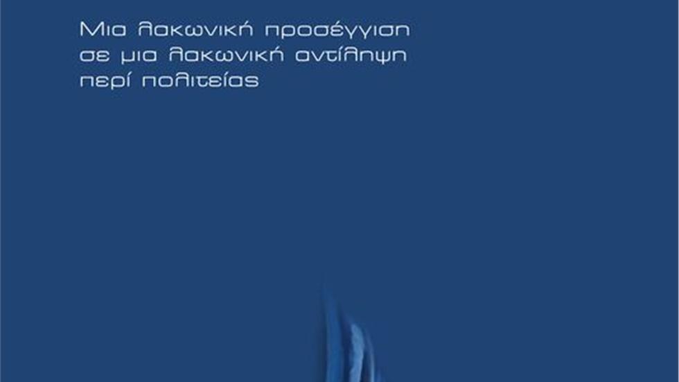 Χρίστος Γούδης: Τα διδάγματα της «Πλάτωνος Πολιτείας»  Αν βιώνετε...