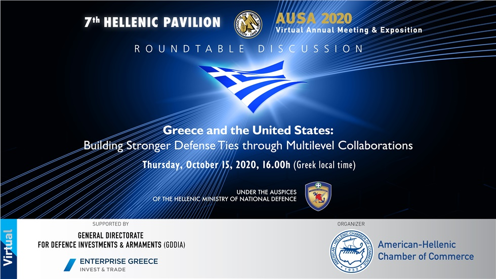 Congresses | Greece and the United States Building Stronger Defense Ties through multilevel collaborations