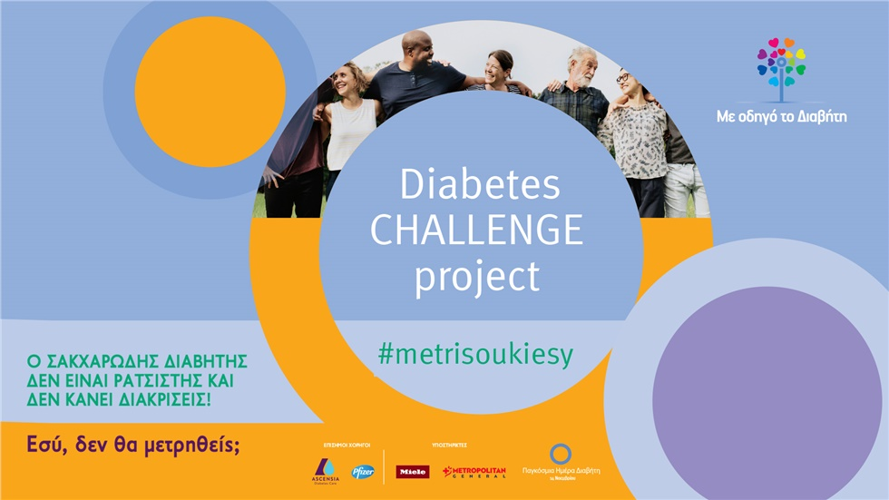 Events | Diabetes CHALLENGE Project: Μετρήσου κι εσύ!