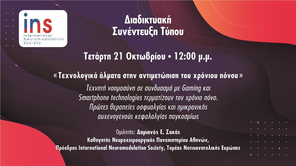 International Neuromodulation Society: Διαδικτυακή Συνέντευξη...