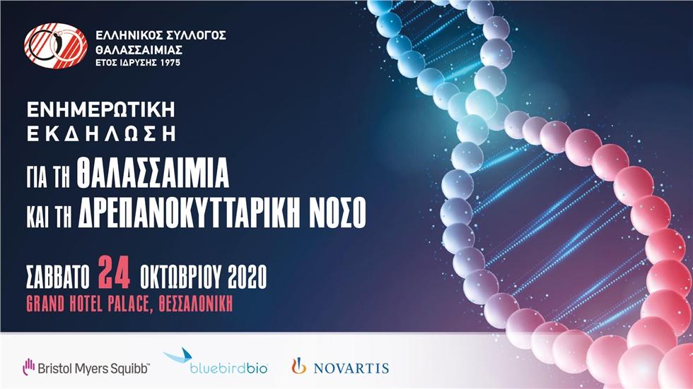 Ενημερωτική εκδήλωση για τη Θαλασσαιμία και τη Δρεπανοκυτταρική...