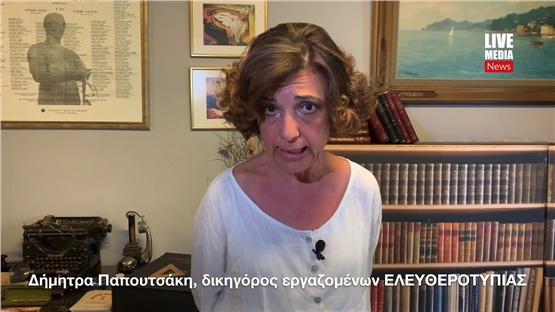 Η Δήμητρα Παπουτσάκη μιλά για τα δεδουλευμένα των εργαζομένων της ΕΛΕΥΘΕΡΟΤΥΠΙΑΣ