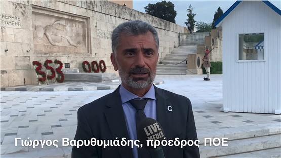 Ο Γιώργος Βαρυθυμιάδης, πρόεδρος της ΠΟΕ μιλά για την Ημέρα Μνήμης της Γενοκτονίας του Πόντου.