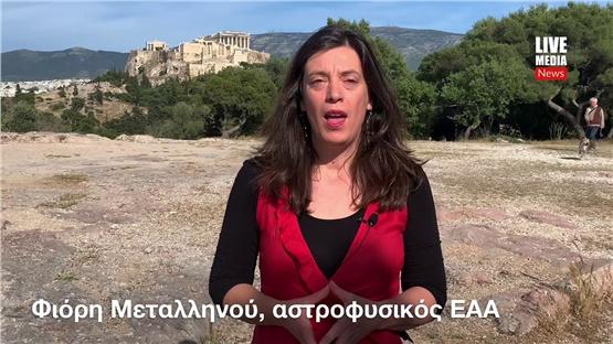 Η Φιόρη Μεταλληνού μιλά δια τις καλοκαιρινές δράσεις του Αστεροσκοπείου