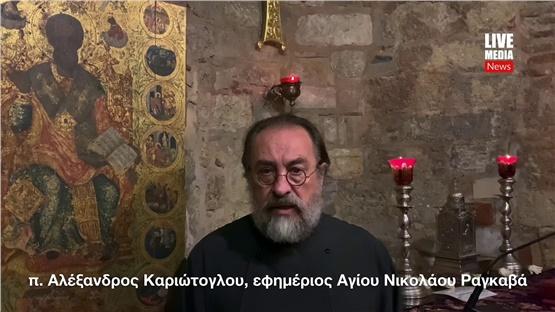 Ο πατήρ Αλέξανδρος Καριώτογλου  μιλά για την Ιερά Εξομολόγηση και τη Θεία Κοινωνία
