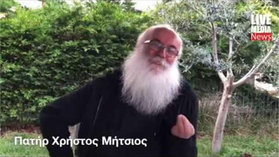 Ο πατήρ Χρήστος Μήτσιος ζωντανά στο LIVEMEDIA - Mιλάει και απαντάει στα μηνύματα του κόσμου
