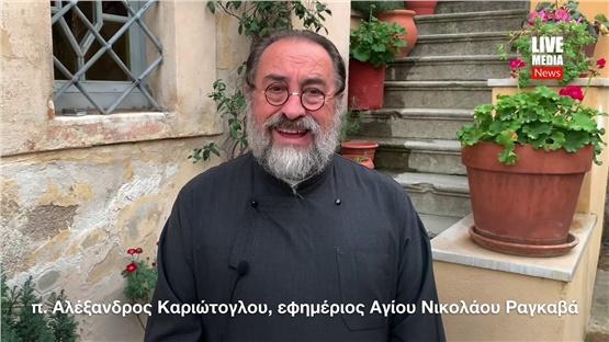 Ο πατήρ Αλέξανδρος μιλά για τον Ναό του Αγίου Νικολάου Ραγκαβά στην Πλάκα