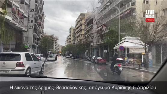 Η εικόνα της έρημης Θεσσαλονίκης - 5 Απριλίου 2020
