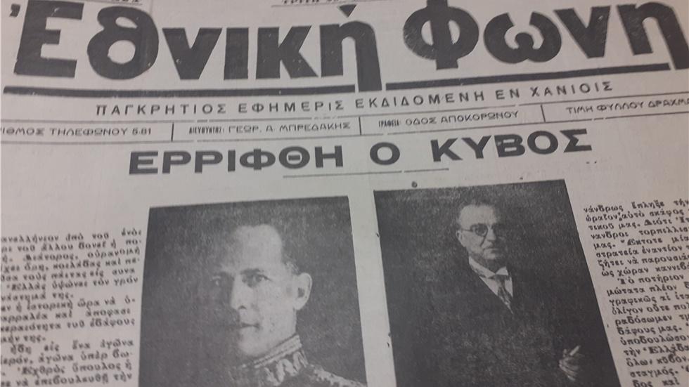 28η Οκτωβρίου 1940: Η επιστράτευση και οι πρώτες ώρες του πολέμου στα Χανιά μέσα από τον τοπικό τύπο