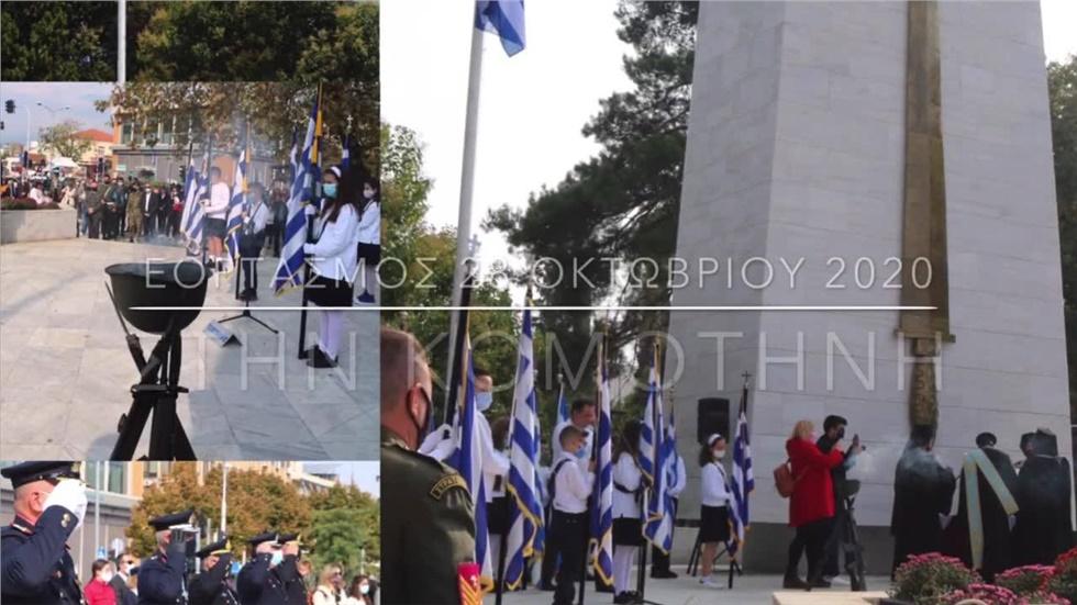 Εορτασμός 28 Οκτωβρίου 2020 στην Κομοτηνή   #greece🇬🇷 #28ΟΚΤΩΒΡΙΟΥ2020...