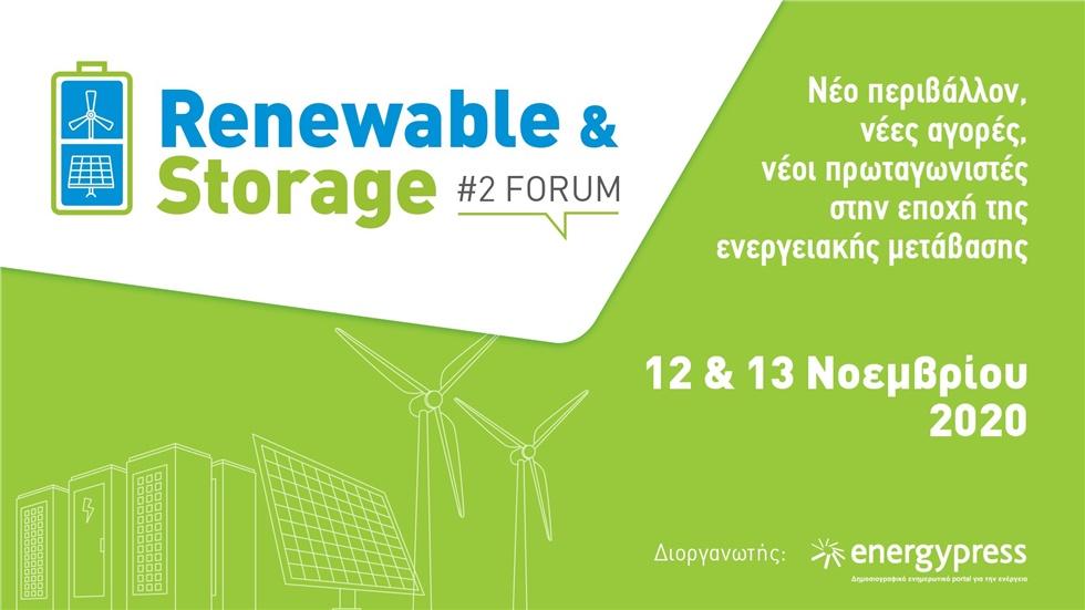 2ο Συνέδριο του energypress για τις ΑΠΕ και την Αποθήκευση Ενέργειας