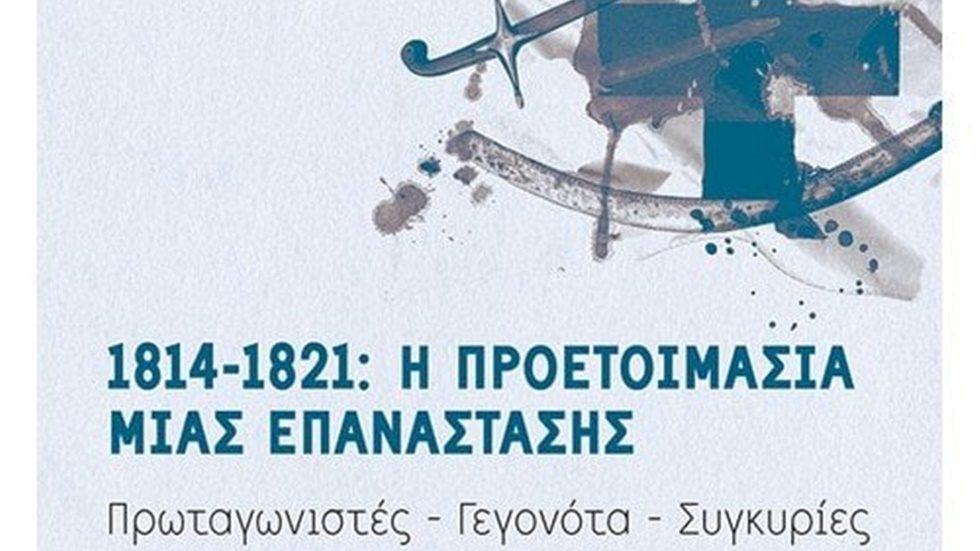 Στέφανος Καβαλλιεράκης: «1814-1821: Η προετοιμασία μιας επανάστασης»...