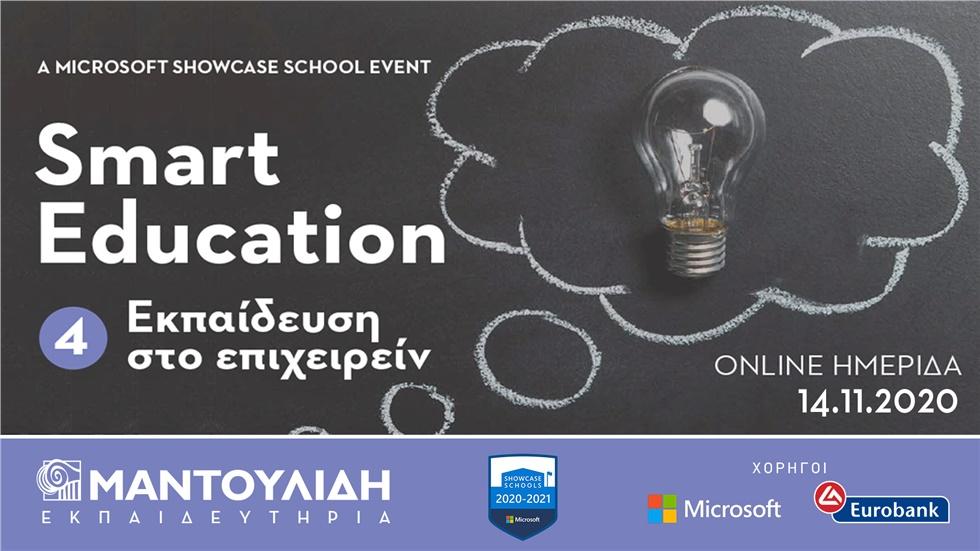 Smart Education: «Εκπαίδευση στο επιχειρείν»