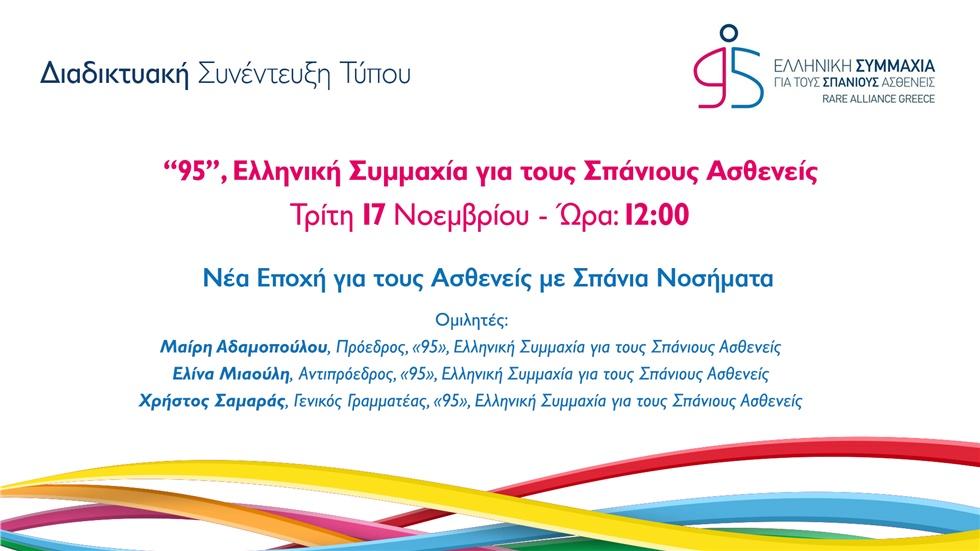 Events | «95», Ελληνική Συμμαχία για τους Σπάνιους Ασθενείς