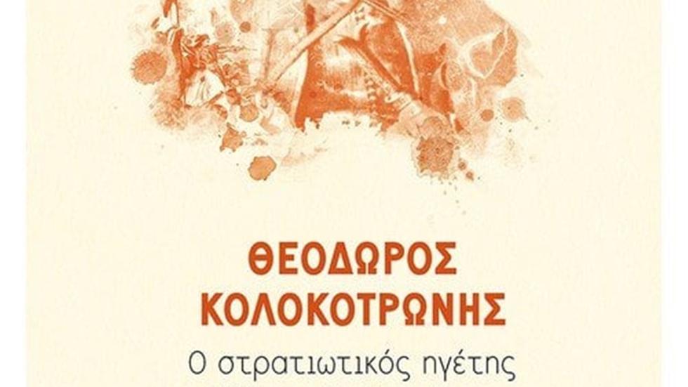 Ιάκωβος Μιχαηλίδης:  «Ο Γέρος του Μοριά υπήρξεν ιδέα...