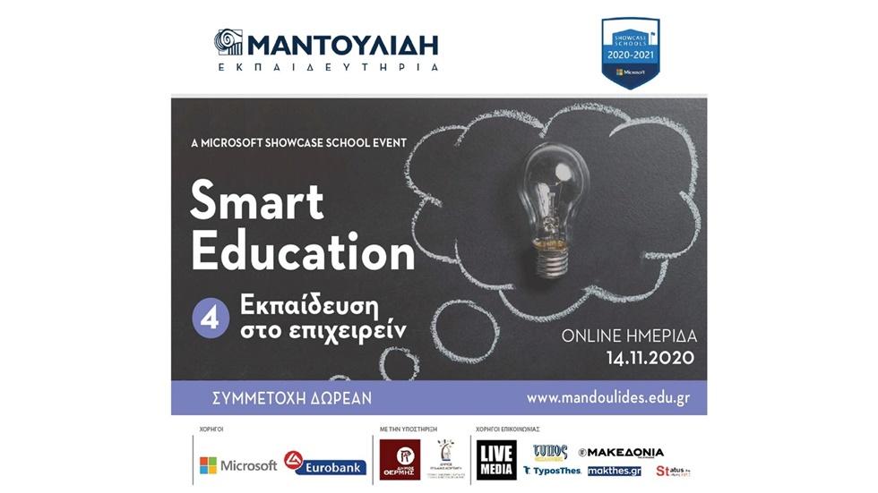4η online ημερίδα: «Εκπαίδευση στο επιχειρείν»
