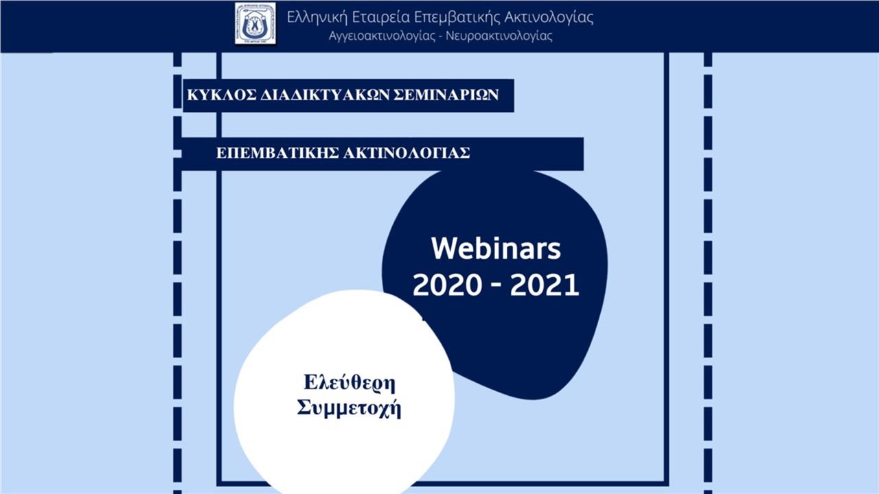 ΚΥΚΛΟΣ ΔΙΑΔΙΚΤΥΑΚΩΝ ΣΕΜΙΝΑΡΙΩΝ ΕΠΕΜΒΑΤΙΚΗΣ ΑΚΤΙΝΟΛΟΓΙΑΣ 2020-2021