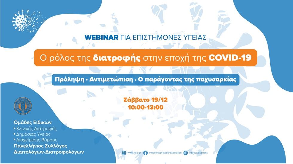 Congresses | Ο ρόλος της διατροφής στην εποχή τηςCOVID-19: Πρόληψη, αντιμετώπιση και ο παράγοντας της παχυσαρκίας | Πανελλήνιος Σύλλογος Διαιτολόγων - Διατροφολόγων