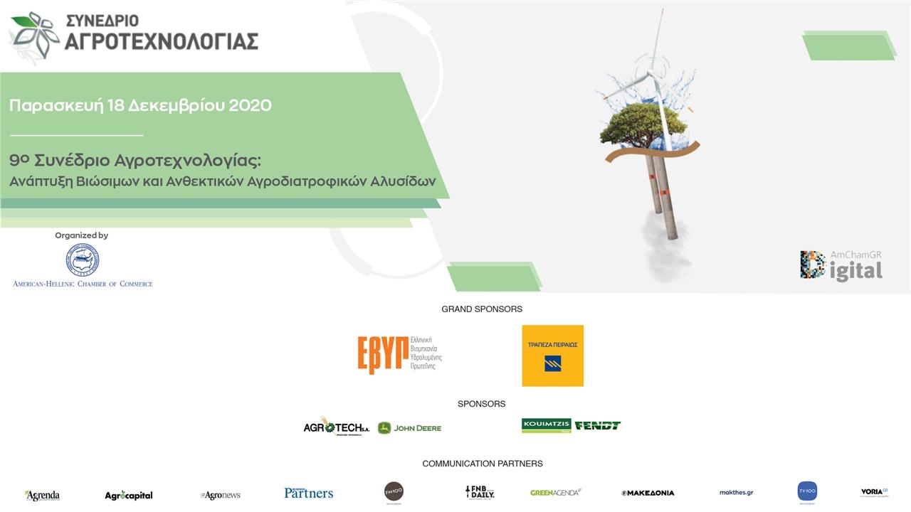 Ελληνο-Αμερικανικό Εμπορικό Επιμελητήριο Ι 9ο  Συνέδριο Αγροτεχνολογίας
