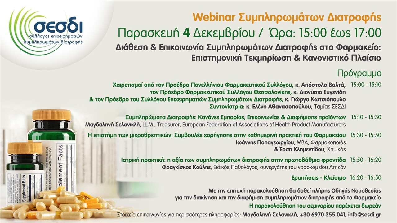 Webinar Συμπληρωμάτων Διατροφής