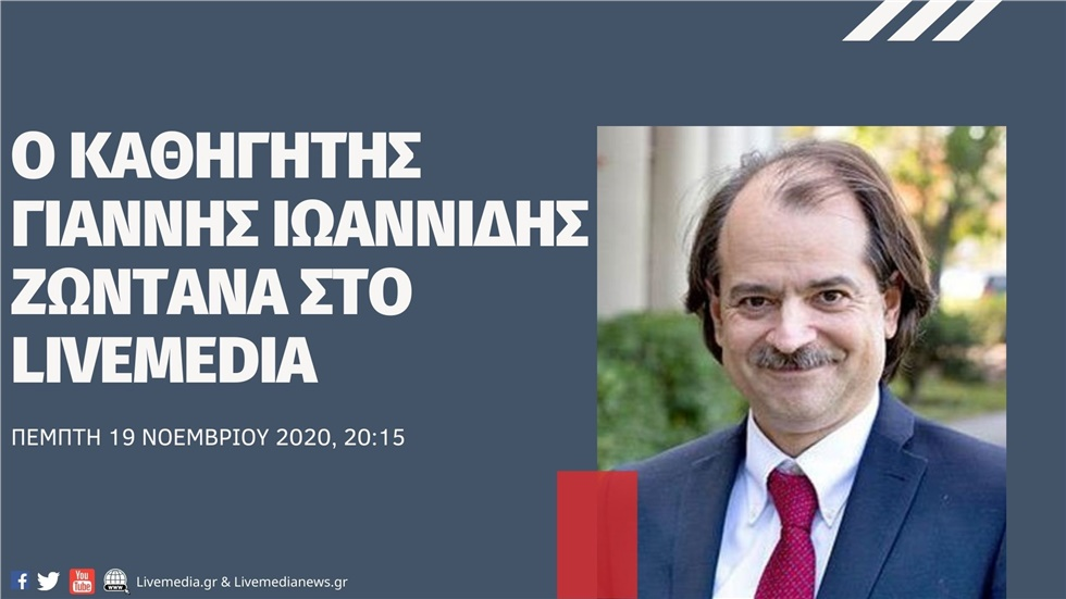 Events | Ο καθηγητής Γιάννης Ιωαννίδης μιλά για την πανδημία στο LIVEMEDIA