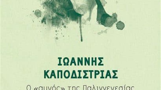Ιάκωβος Μιχαηλίδης: Ο Ιανός και ο κοσμοκαλόγερος  της Επανάστασης...