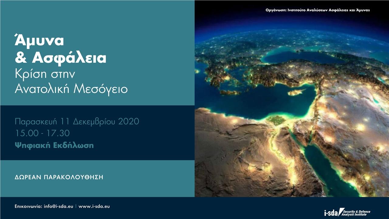Άμυνα & Ασφάλεια, Κρίση στην Ανατολική Μεσόγειο