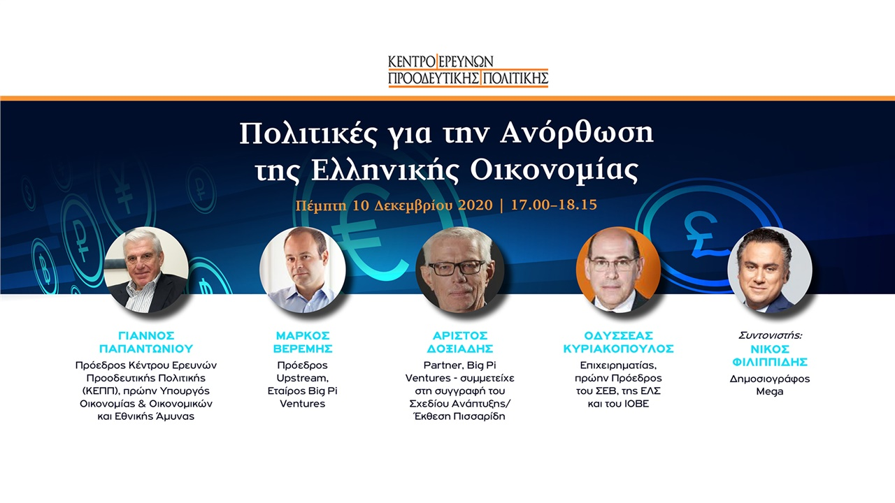 Πολιτικές για την Ανόρθωση της Ελληνικής Οικονομίας