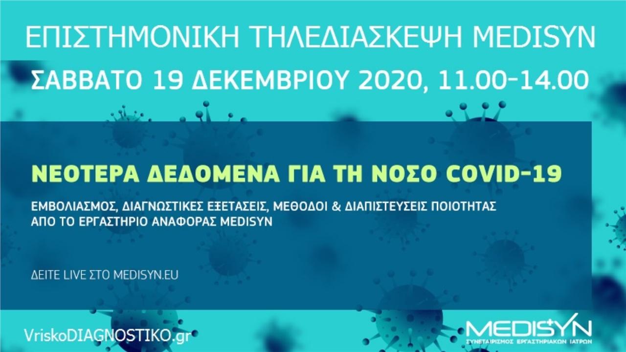 ΝΕΟΤΕΡΑ ΔΕΔΟΜΕΝΑ ΓΙΑ ΤΗ ΝΟΣΟ COVID-19