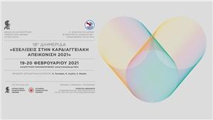 18η Διημερίδα «Εξελίξεις στην Καρδιαγγειακή Απεικόνιση 2021»